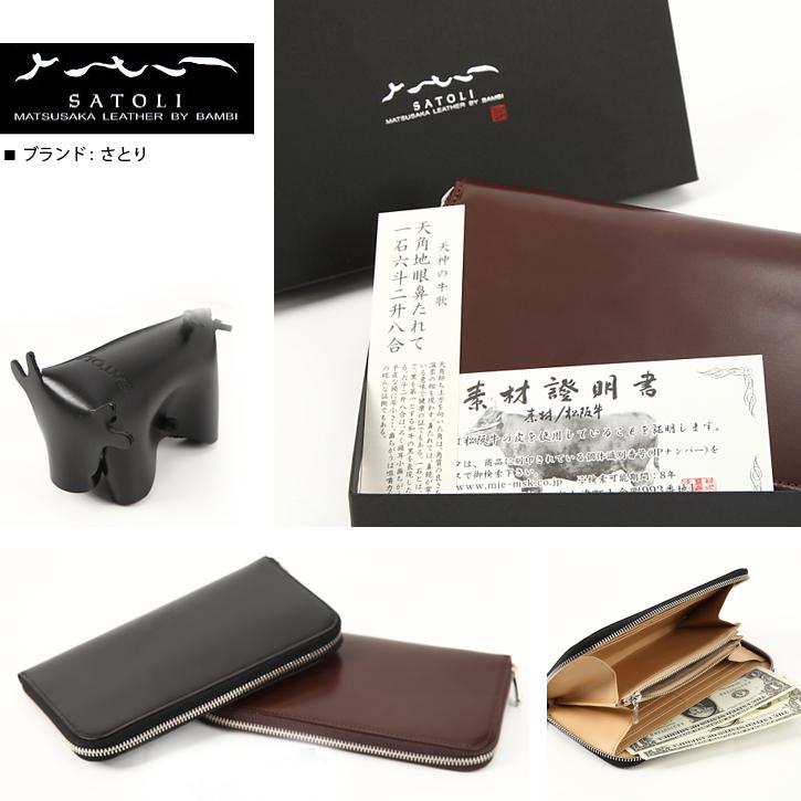 ラウンドファスナー松坂牛財布!