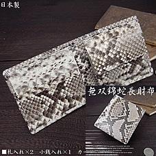 錦ヘビ無双二つ折れ財布