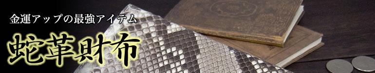 最強の開運アイテム蛇革財布