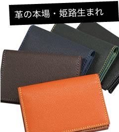 【Milagro】姫路産型押しボレロレザー カードケース