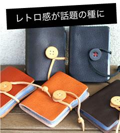 【GUATE】革ボタン カードケース