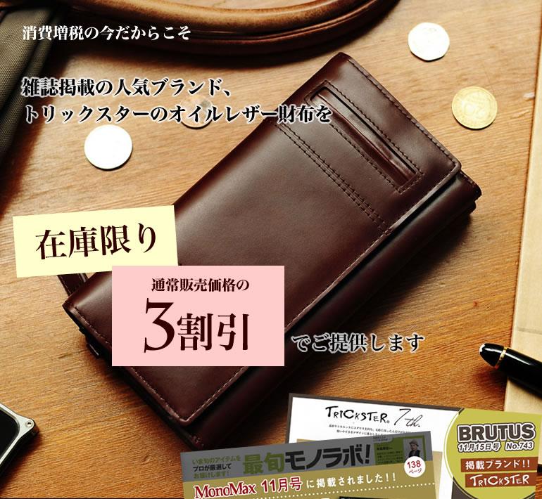 トリックスターオイルレザー財布を3割引で