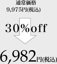通常価格の3割引で6982円