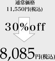 通常価格の3割引で8085円