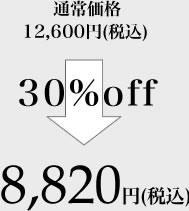通常価格の3割引で8820円
