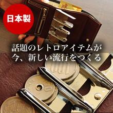 日本製コインパース型小銭入れ