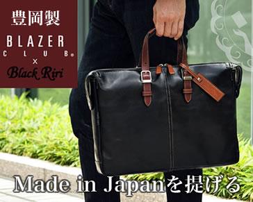 豊岡ビジネスバッグ メイドインジャパンを提げる